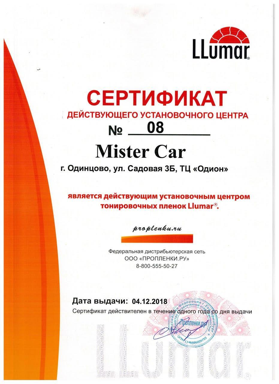 Автотонировка в Одинцово, автосервис, автоэлектрика, автостекла