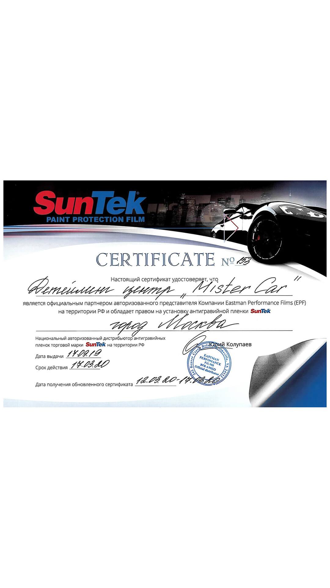 Сертификат Mcar-SunTek