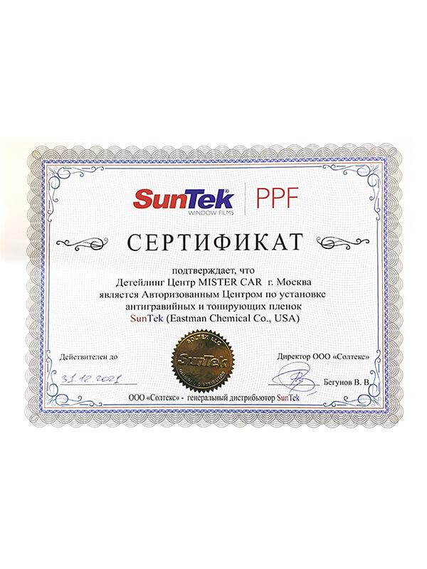 МистерКар-Сертификаты_2020-01